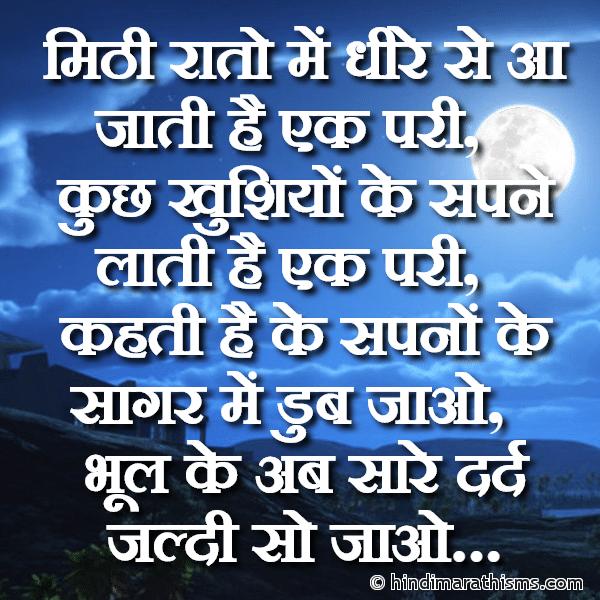 Bhul Ke Sare Dard Jaldi So Jao GOOD NIGHT SMS HINDI Image