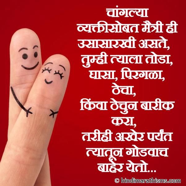 Changlya Vyakti Sobat Maitri Hi Usa-sarkhi Aste Image