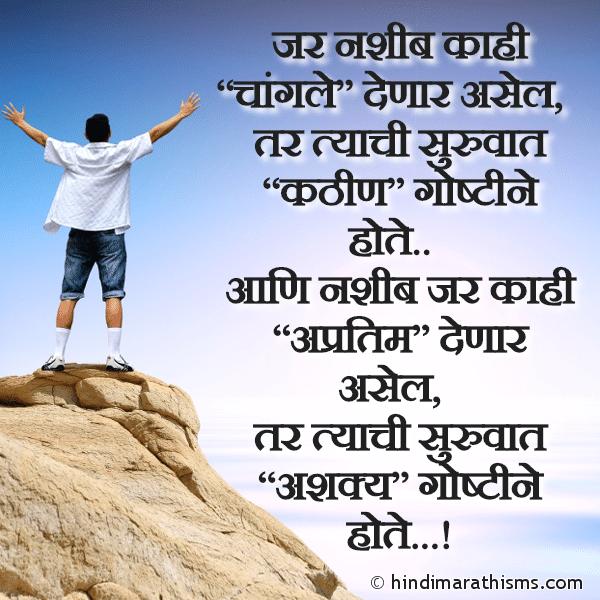 Changlyachi Suruvaat Ashakya Goshtine Hote ENCOURAGING SMS MARATHI Image