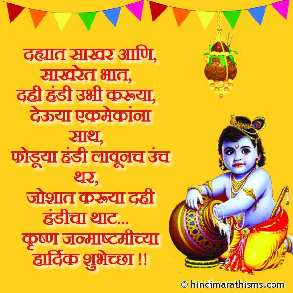 Dahi Handi Marathi SMS Image