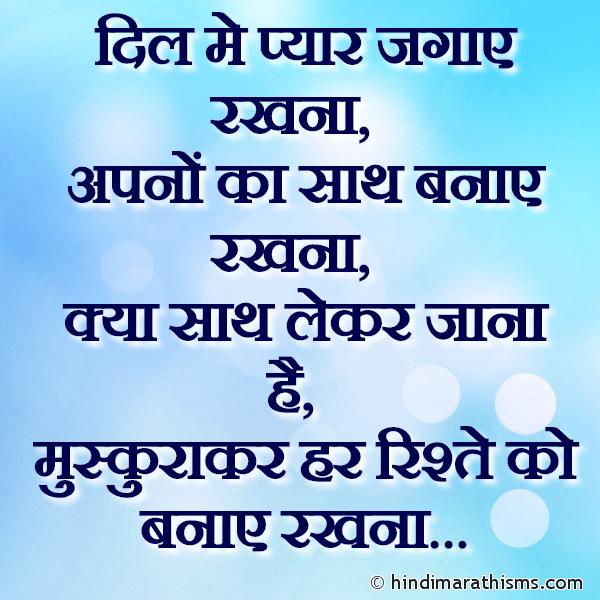 Dil Me Pyaar Jagaye Rakhna Image