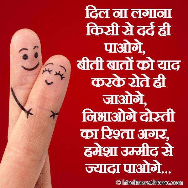 Dil Na Lagana Kisi Se FRIENDSHIP SMS HINDI Image