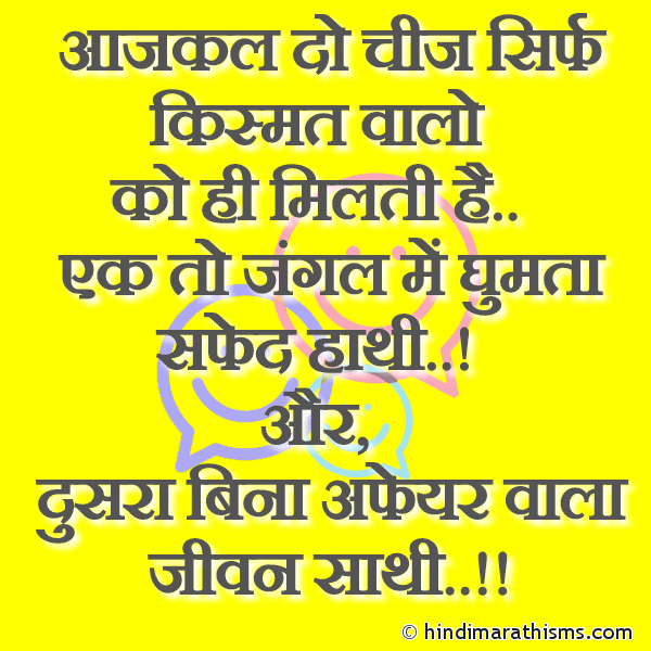 Do Cheej Sirf Kismat Walo Ko Hi Milti Hai FUNNY SMS HINDI Image