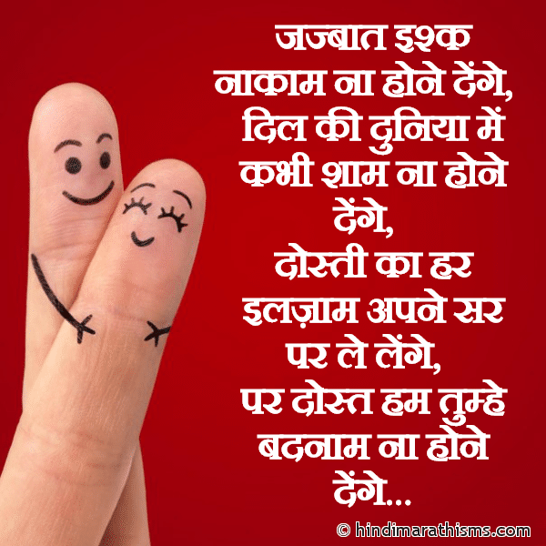Dost Hum Tumhe Badnaam Na Hone Denge FRIENDSHIP SMS HINDI Image