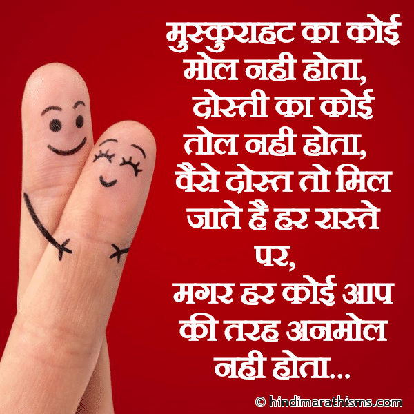 Dost Koi Aap Ki Tarah Anmol Nahi FRIENDSHIP SMS HINDI Image