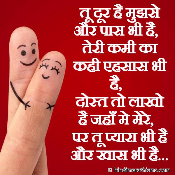 Dost Tu Pyara Bhi Hai Aur Khaas Bhi Hai Image