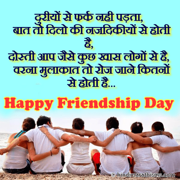 Dosti Aap Jaise Kuch Khas Logo Se Hai FRIENDSHIP DAY SMS HINDI Image