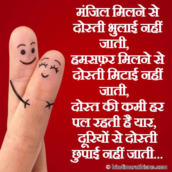 Dosti Bhulayi Nahi Jati Image