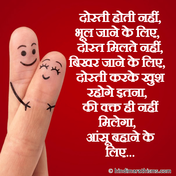 Dosti Karke Khush Rahoge Itna FRIENDSHIP SMS HINDI Image