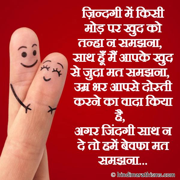 Dosti Karne Ka Vaada Kiya Hai FRIENDSHIP SMS HINDI Image