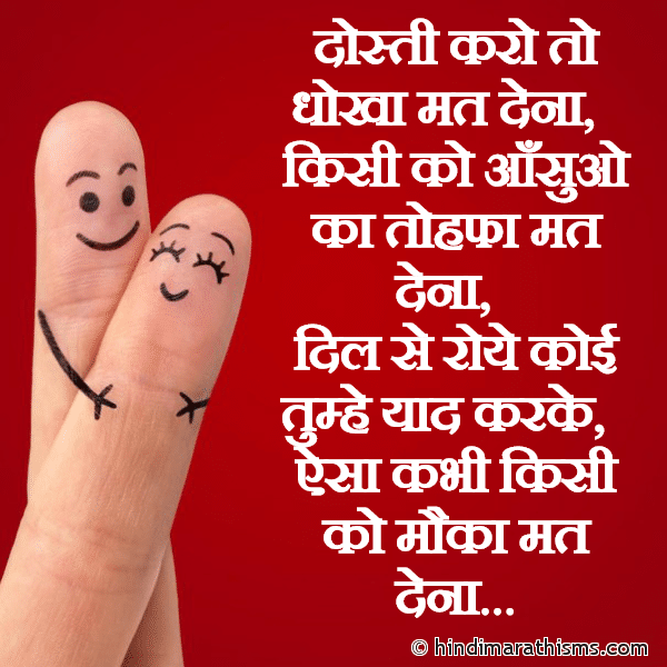 Dosti Karo To Dhoka Mat Dena FRIENDSHIP SMS HINDI Image
