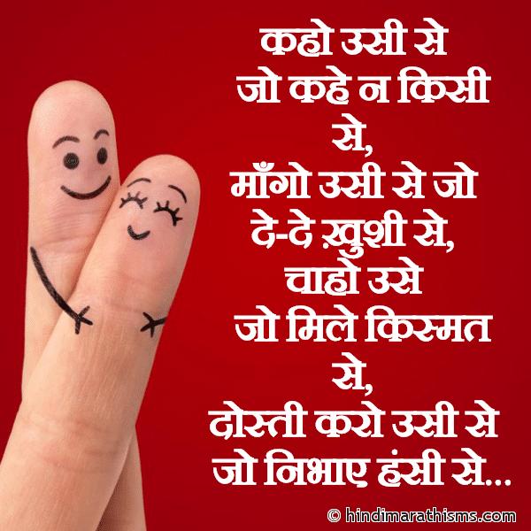 Dosti Karo Usi Se FRIENDSHIP SMS HINDI Image