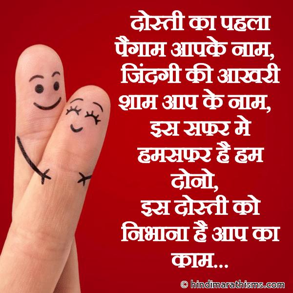 Dosti Ko Nibhana Image