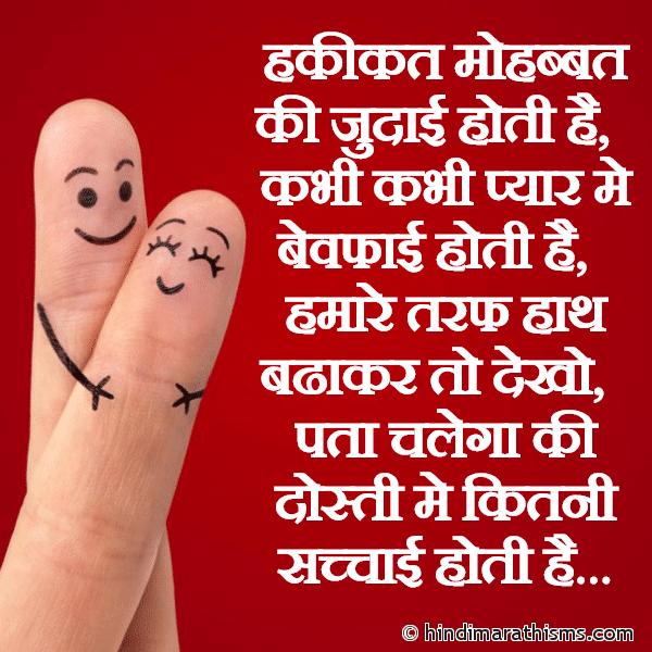 Dosti Me Kitani Sacchai Hoti Hai Image