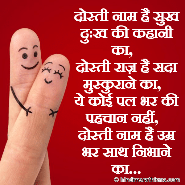 Dosti Naam Hai Umarbhar Saath Nibhane Ka FRIENDSHIP SMS HINDI Image