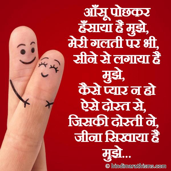 Dosti Ne Jeena Sikhaya Hai Mujhe FRIENDSHIP SMS HINDI Image