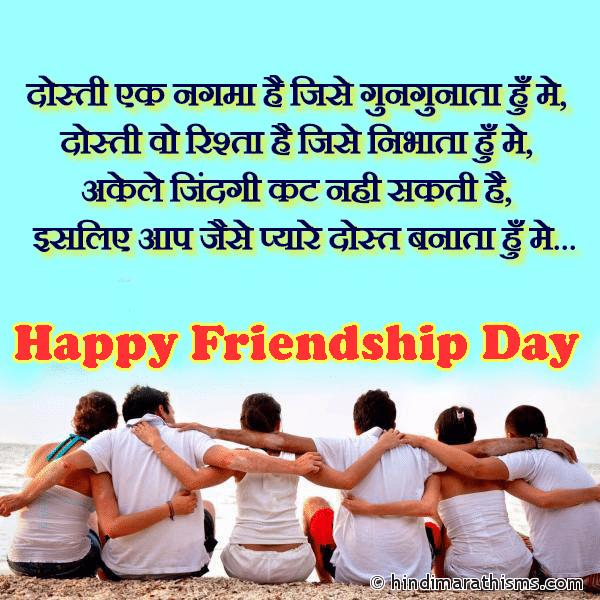 Dosti Wo Rishta Hai Image