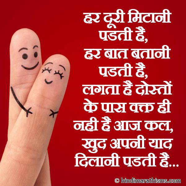 Dosto Ke Paas Vakt Hi Nahi Hai Aaj Kal Image
