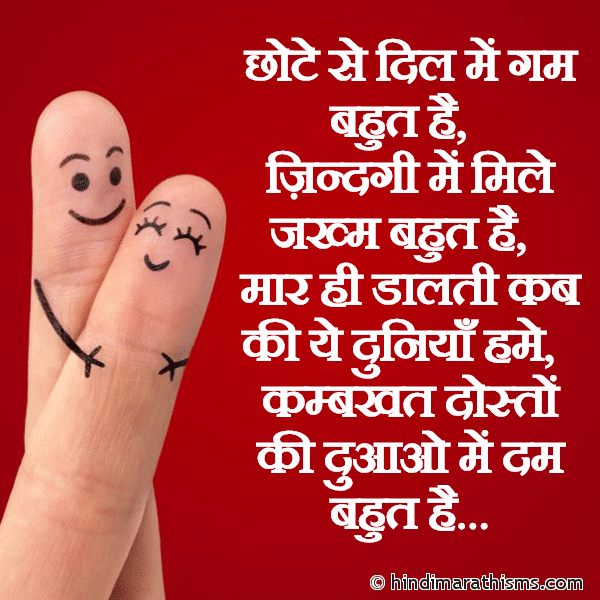 Doston Ki Duaao Me Dum Bahut Hai FRIENDSHIP SMS HINDI Image