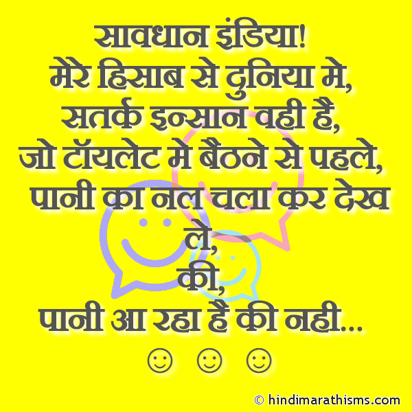 Duniya Me Satark Insan Vahi Hai FUNNY SMS HINDI Image