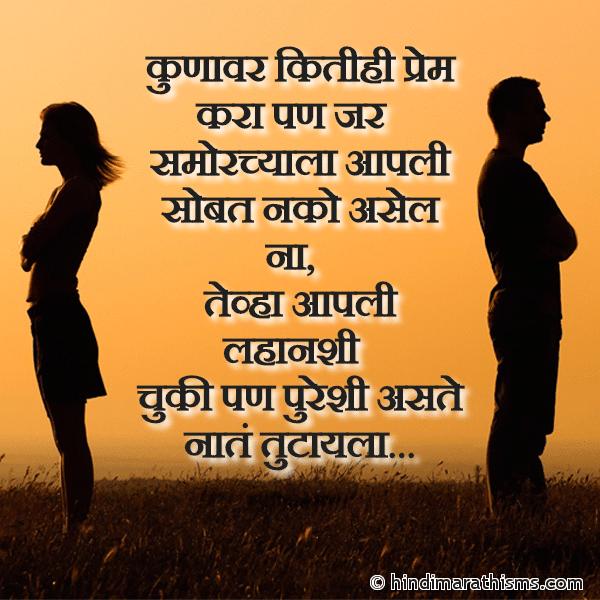 Ek Choti Chukhi Pureshi Aste Naate Tutayala BREAK UP SMS MARATHI Image