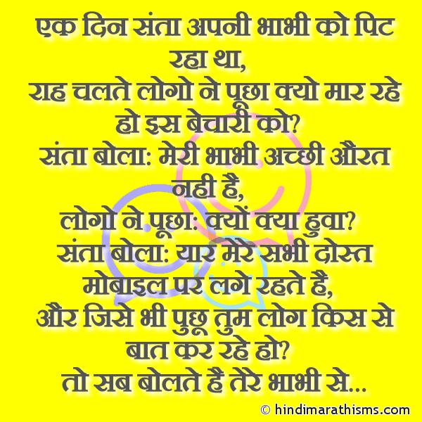 Ek Din Santa Apni Bhabhi Ko Pit Raha Tha Image