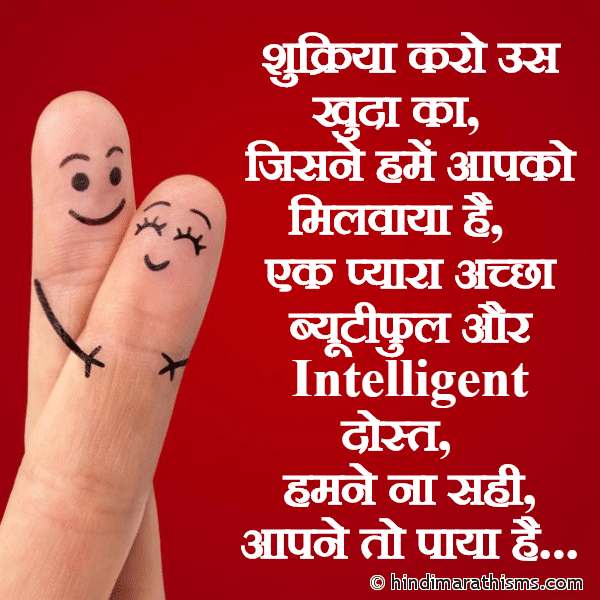 Ek Pyara Achha Beautiful Aur Intelligent Dost FRIENDSHIP SMS HINDI Image