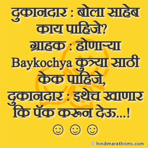 Ekdam Bhayanak Joke FUNNY SMS MARATHI Image