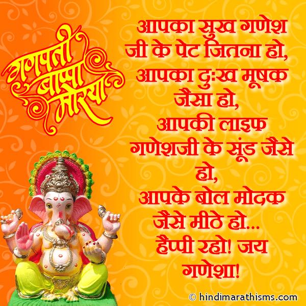 Ganesh Ji SMS in Hindi Image