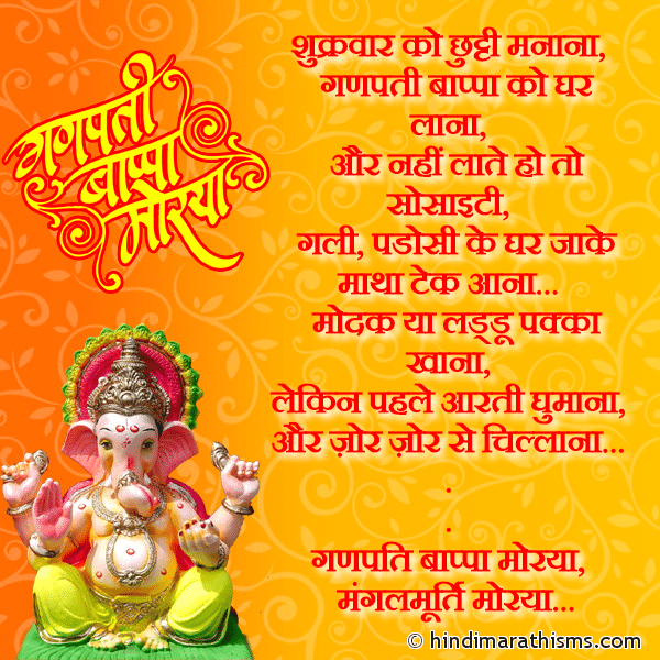 Ganpati Bappa Morya SMS Image