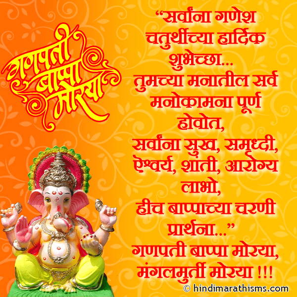 Ganpati Bappa Morya Image