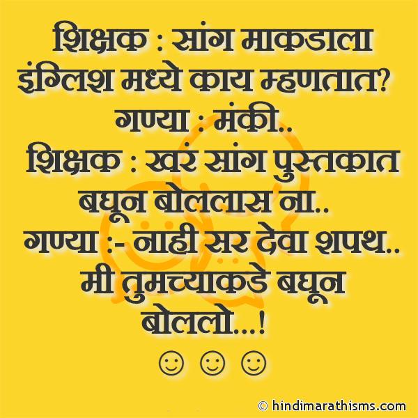 Ganya Ani Shikshak Joke FUNNY SMS MARATHI Image