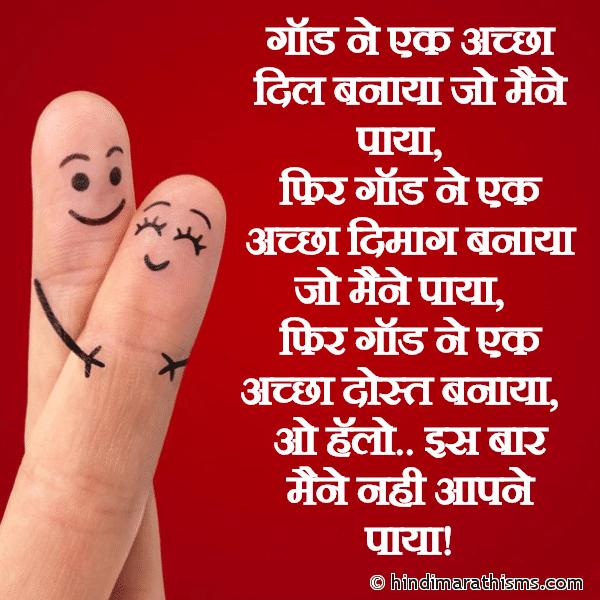 God Ne Ek Achha Dost Banaya Image