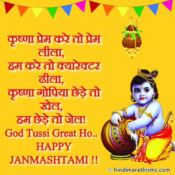 God Tussi Great Ho… Image