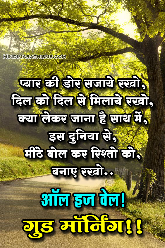 Good Morning All is Well