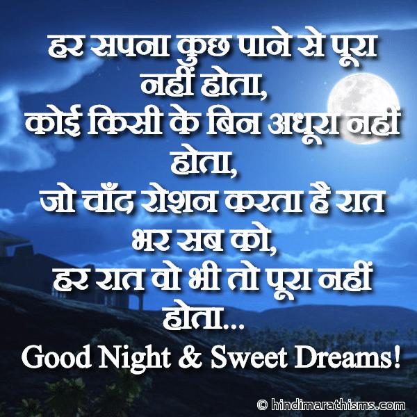 Good Night & Sweet Dreams SMS Hindi GOOD NIGHT SMS HINDI Image