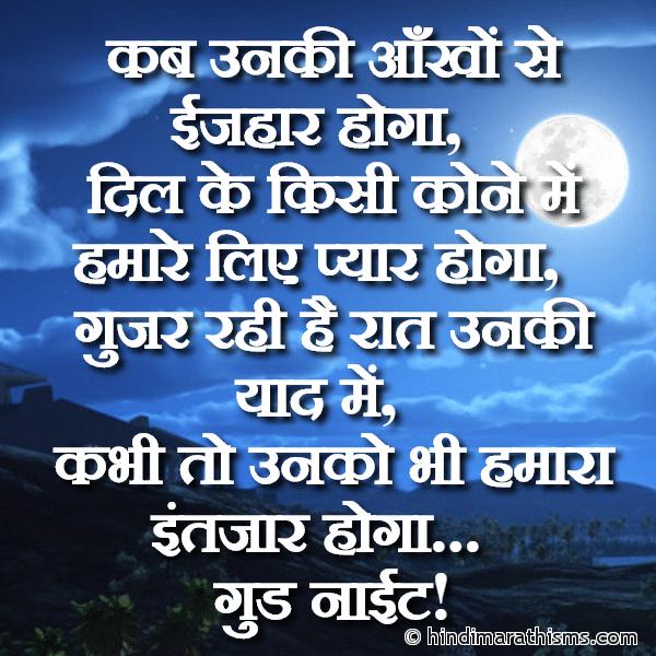 Gujar Rahi Hai Raat Unki Yaad Me GOOD NIGHT SMS HINDI Image
