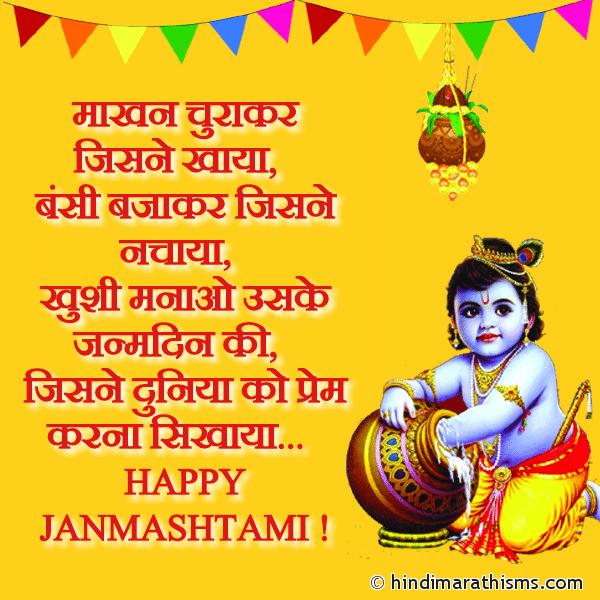 HAPPY JANMASHATAMI SMS Image