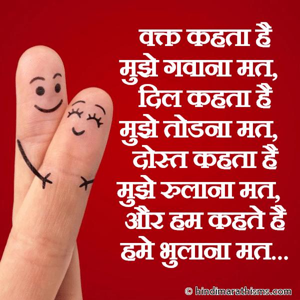 Hame Bhulana Mat SMS Image