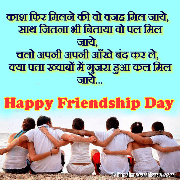 Happy Friendship Day FRIENDSHIP DAY SMS HINDI Image