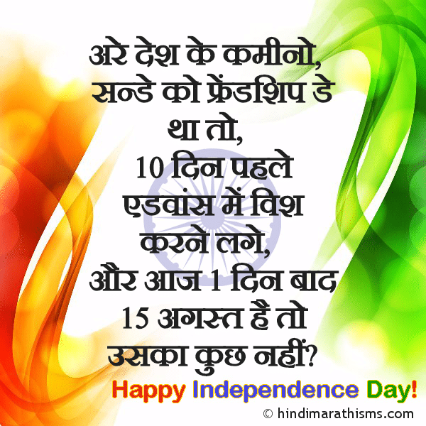 Happy Independence Day Advance Wish Image