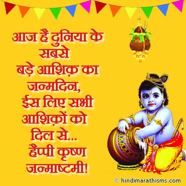 Happy Krisna Janmastami Image