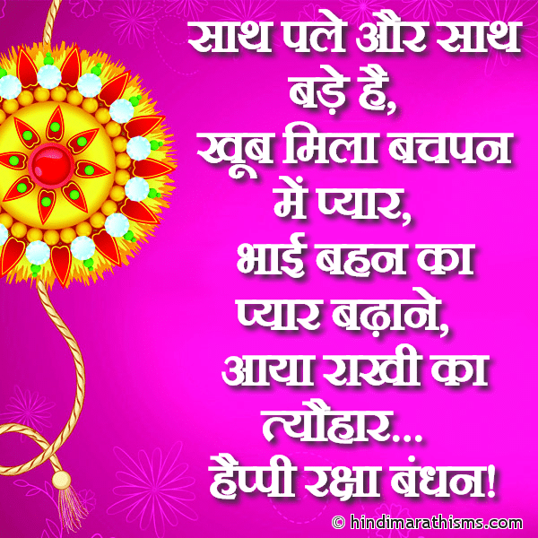 Happy Raksha Bandhan SMS in Hindi Image