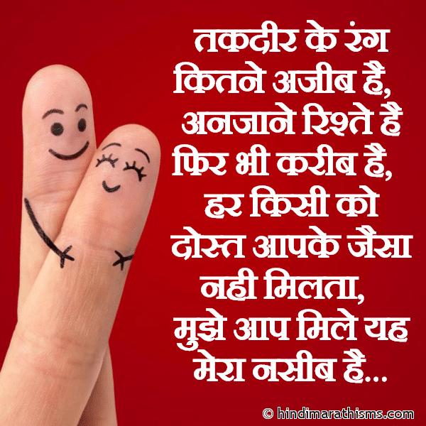Har Kisi Ko Dost Aapke Jaisa Nahi Milta Image