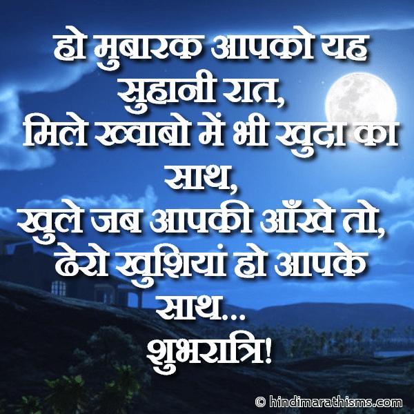 Ho Mubarak Aapko Yah Suhani Raat GOOD NIGHT SMS HINDI Image