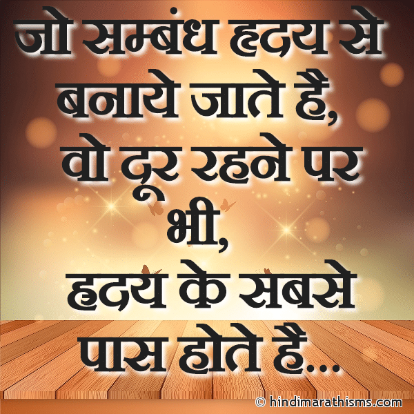 Hruday Se Banaye Samandh SHUBH VICHAR HINDI Image