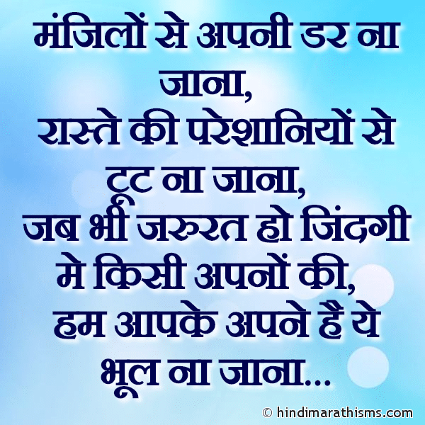 Hum Aapke Apne Hai Ye Bhool Na Jana Image