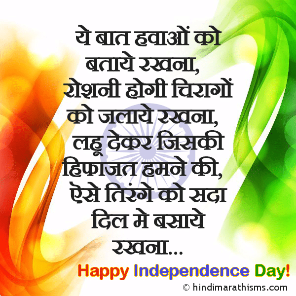 Independence Day SMS In Hindi Image