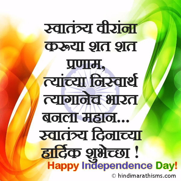 Independence Day SMS Marathi Image
