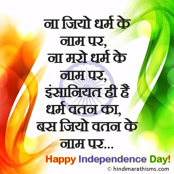 Insaniyat Hi Hai Dharm Vatan Ka Image